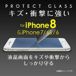 「強化ガラス0.33foriPhone8/7/6s/6」フラットガラスガラスフィルム保護0.33mmクリアガラス保護ガラス液晶保護ガラス保護フィルム強化ガラス9H飛散防止iPhone8iPhone7iPhone6siPhone64.7インチ
