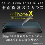 「3Dエッジ全面保護強化ガラス(ブラック)foriPhoneX」3Dガラスガラスフィルムフルカバー全面保護全面フルカバー3D曲面強化ガラス9Hブラックパネル3Dエッジ0.33mm飛散防止液晶パネルフルカバーiPhoneX