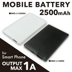 モバイルバッテリー充電器スマホ用バッテリー小型充電器コンパクト軽いブラックホワイト薄型iphoneAndroidUSBスマートフォンモバイルチャージャー携帯用災害用アウトドア停電リチウム充電器