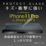 フラットガラスガラスフィルム保護0.33mmクリアガラス保護ガラス液晶保護ガラス保護フィルム強化ガラス9H飛散防止2018新型iPhone2018モデルiPhoneガラスキズ防止衝撃防止iPhineXスマホガラス