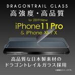 ドラゴントレイル旭硝子AGC強化ガラスフラットガラスガラスフィルム0.33mmクリアガラス液晶保護ガラス保護フィルム強化ガラス9H飛散防止2018新型iPhone2018モデル5.8inch5.8インチiPhoneガラスキズ防止衝撃防止iPhineXスマホガラス