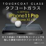 2層コート強化ガラスタフコート高品質高強度高硬度フラットガラスガラスフィルムクリアガラス保護ガラス液晶保護ガラス保護フィルム強化ガラス9H飛散防止2018新型iPhone2018モデル5.8inch5.8インチiPhoneガラスキズ防止衝撃防止iPhineXスマホガラス