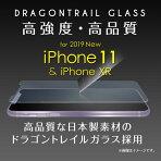 ドラゴントレイルAGC強化ガラスフラットガラスガラスフィルム0.33mmクリアガラス液晶保護ガラス保護フィルム強化ガラス9H飛散防止2018新型iPhone2018モデル6.1inch6.1インチiPhoneガラスキズ防止衝撃防止iPhineXスマホガラス