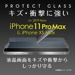 フラットガラスガラスフィルム保護0.33mmクリアガラス保護ガラス液晶保護ガラス保護フィルム強化ガラス9H飛散防止2018新型iPhone2018モデル6.5inch6.5インチiPhoneガラスキズ防止衝撃防止