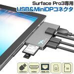 surfaceアダプタUSB変換ドッキングサプライPRO3用