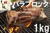 レビュー高評価 4.90 送料 無料 差し入れ 料理 いも豚 バラ ブロック 1kg ギフト 千葉県 ブランド豚 おうち 調理 BBQ 角煮 焼豚 チャーシュー ベーコン パンチェッタ ポッサム 脂 甘い 銘柄 飼料 さつまいも 賞味期限 90日 冷凍