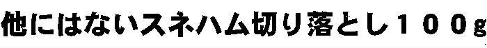 お試し【送料無料※北海道、沖縄を除く】千葉県ブランドいも豚ウインナーソーセージ粗挽きロースハムベーコン熟成7日間3点セット自社ハム工房生産ポイント消化大特価銘柄豚ウィンナー軽いブナスモークギフト