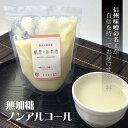 糀屋のあま酒(濃縮タイプ)200g×10袋入