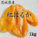 干し芋 1kg 国産 訳あり 無添加 茨城県産 紅はるか 切り落とし お菓子 柔らかい 送料無料