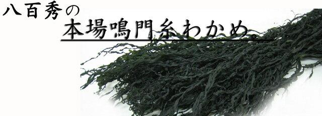 【八百秀】本場鳴門糸わかめ20g袋の紹介画像2