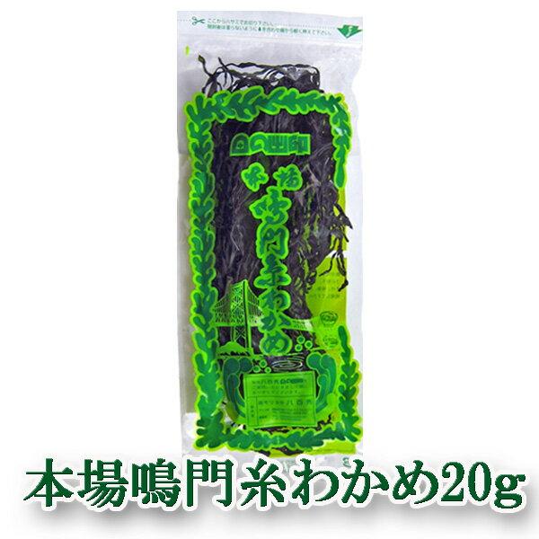 【八百秀】本場鳴門糸わかめ20g袋の商品画像