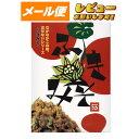 【ゆうメール】【八百秀】ふき味噌 箱(袋入り) 250g【食...