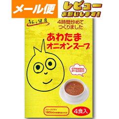 【佐川メール便】【コスモス食品】あわたまオニオンスープ 4食フリーズドライ