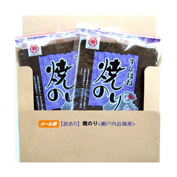 焼のり(すしはね)全型10枚×2袋【ゆうメール500】