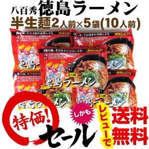 【送料無料!!】八百秀徳島ラーメン2食入×5袋(10人前具材なし)