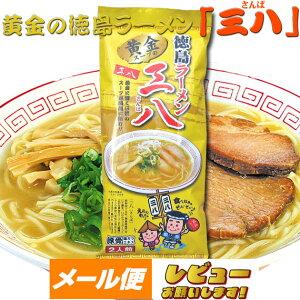 口の中でジュワーっと広がる黄金のスープ黄金の徳島ラーメン  三八【棒麺2食】入袋(ネギ入り...