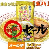 【お試しセール】黄金の徳島ラーメン  三八【棒麺2食】入袋(ネギ入り)【ゆうメール500】