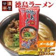 【八百秀】徳島ラーメン【棒麺2食】入袋(ネギ入り)【ゆうメール500】