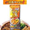 徳島ラーメン 春陽軒 【棒麺2食】入袋(ネギ入り)
