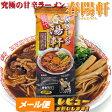 徳島ラーメン 春陽軒 【棒麺2食】入袋(ネギ入り)【ゆうメール500】