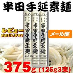 【八百秀】半田手延べ素麺 375g(125g×3束)(中太)【送料無料 お試しセール】