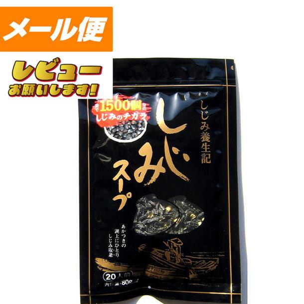 【ヤマトメール便】しじみ養生記 しじみスープ 80g