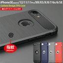 【強化ガラスフィルム付き】 iPhoneSE 第2世代 iPhone8 iPhone7 ケース iPhone12/12 Pro 12 mini TPU SE2 2020 6s iPhone SE TPU カバー カーボン調 耐衝撃 衝撃吸収 ケース シリコンケース アイフォン アイホン アイフォンケース シリコン 激安 iphoneケース セール 人気