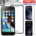 2枚セット 強化ガラスフィルム iPhone12mini iPhone12/12Pro iPhoneSE 第2世代 iPhone11/11Pro/XR/XS/X/8/7/6s 全画面 2020 SE2 ガラスフィルム フィルム ガラス iPhone8 iPhone7 iPhone/セール/激安/安い