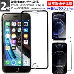 2枚セット強化ガラスフィルムiPhone12miniiPhone12/12ProiPhoneSE第2世代iPhone11/11Pro/XR/XS/X/8/7/6s全画面2020SE2ガラスフィルムフィルムガラスiPhone8iPhone7iPhone/セール/激安/安い