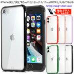 【強化ガラスフィルム付き】iPhoneSE第2世代ケースiPhone8iPhone7バンパー風iPhoneiPhone1212mini12ProSE22020TPUケース半透明耐衝撃ケースシリコンケースアイフォンアイホンソフトケースシリコン激安iphoneケースセール人気シンプル軽量可愛い