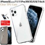 iPhone11ケースTPUiPhone8SE第2世代iPhone7iPhone6siPhone11ProiPhoneXRiPhoneXSクリアケースアイホンアイフォン耐衝撃ガラスフィルム付き透明衝撃吸収クリアシンプルシリコンTPUケースカバー
