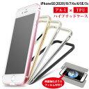 《両面強化ガラスフィルム付き》 iPhone8 iPhone7 SE(第2世代) メタルバンパー 2020 SE2 iPhon……