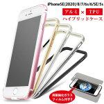《両面強化ガラスフィルム付き》iPhone8iPhone7SE(第2世代)メタルバンパーiPhone6siPhoneSE5s耐衝撃かわいいiPhoneSEアルミバンパーバンパーアイフォンアイホンハイブリッドシリコンメタルアルミTPU衝撃吸収アイフォーンカバー激安iphoneケース