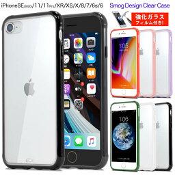 強化ガラスフィルム付き Iphonese 第2世代 ケース Iphone8 Iphone7 バンパー風 Iphone 6s Iphone11 11pro Xr Xs Se2 Tpuケース 半透明 耐衝撃 ケース シリコンケース アイフォン アイホン ソフトケース シリコン 激安 Iphoneケース セール 人気 シンプル 軽量