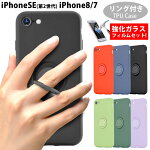 iPhoneSE第2世代リングホルダー付きケースiPhone8iPhone7TPUケース2020指紋防止耐衝撃衝撃吸収iPhoneSEシリコンケースアイフォンアイホンアイフォンTPU激安iphoneケースセール人気シンプル軽量ガラスフィルム付き