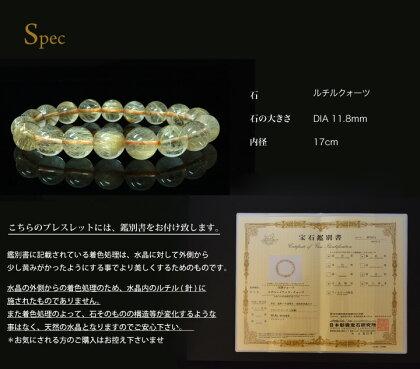 《鑑別書付き》ルチルクォーツブレスレット11.8mm金針水晶