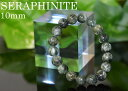《送料無料》セラフィナイト ブレスレット AAAA 10.0mm 天然石 パワース...