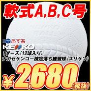 【あす楽】☆☆軟式野球A・B・C号練習球スリケン(検定落ち)ナガセケンコーボール1ダース(12球入り)
