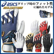 ☆☆asics(アシックス)野球ベースボールバッティング用手袋BEG15SGOLDSTAGEゴールドステージ革手バッティンググローブバッテ【両手】