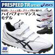 asics (アシックス) 野球 トレーニングシューズ SFT143 PRESPEED TR プレスピード TR 軽量性 フィット性 グリップ性 パイパフォーマンスシューズ 高校野球 アップシューズ トレシュー