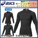 asics アシックス トレーニングウエア 長袖シャツ インナーシャツ モーションサーモ ロングスリーブシャツ メンズ 男性用