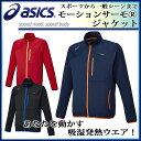 asics (アシックス) スポーツアパレル アウター XA8205 モーションサーモ® ジャケット 保温 吸湿発熱 吸汗性 再帰反射 UVケア ジップアップ