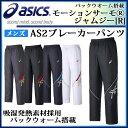 アシックス パンツ XAW627 モーションサーモ asics【メンズ】