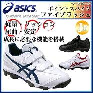 asics(アシックス)野球ポイントスパイクSFP300FIVERUSHファイブラッシュ成長に必要な軽量・クッション・屈曲・安定の機能を搭載少年ベースボール【ジュニア】