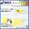 【送料無料】アシックス サングラス ランニンググラス タイプNV CQRS05 asics セミハードケース付き 【重量:20.5g】