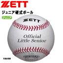 ゼット 野球 リトルシニア用試合球 1箱(1ダース12個入り