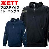 ゼット 野球 トレーニングウエア プロステイタストレーニングパーカー スウエットハーフジップフードパーカー BPRO200F ZETT