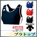 デサント Tシャツ ブラトップ DRN5121W DESCENTE 陸上・ランニング 【レディース】