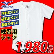 ミズノユニフォームシャツ12JC6F60練習着野球MIZUNO