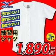 ミズノユニフォームシャツ12JC6F80練習着野球MIZUNO少年用【ジュニア】